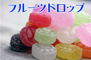 """モンドセレクション金賞受賞水飴使用キャンディ""""フルーツドロップ"""""""