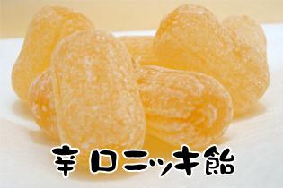 """おとなのおやつキャンディ""""辛口ニッキ飴"""""""