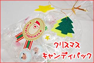 クリスマス会 お菓子。
