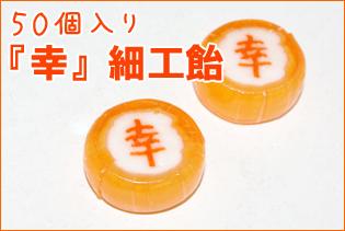 日本土産。