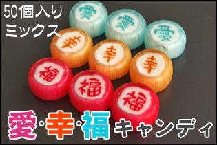 幸せのお菓子。