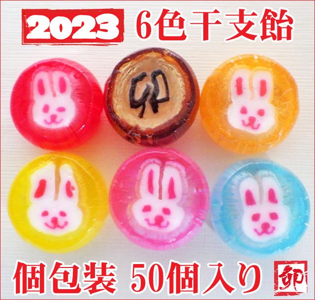 100円以下 干支 お菓子。