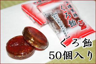 沖縄黒糖使用のお徳用くろ飴。