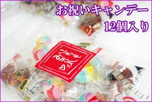 150円以内 敬老プレゼント。
