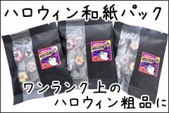 大人ハロウィン イベント粗品菓子。