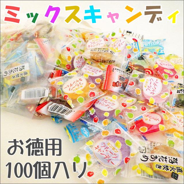 """いろんな味が楽しめる 菓子 """"お徳用ミックス"""""""