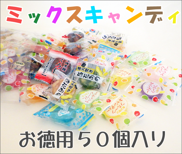 """モンドセレクション金賞受賞水飴使用キャンディ""""お徳用ミックス"""""""