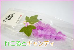 200円お菓子。