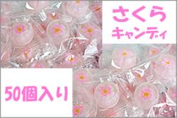 さくら菓子。