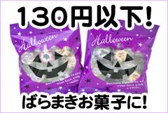 ハロウィン イベント粗品120円。